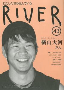 RIVER 横山 大河 特集号